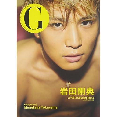 岩田剛典 G 表紙画像
