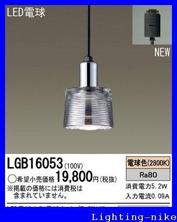 パナソニック ペンダントライト LGB16053