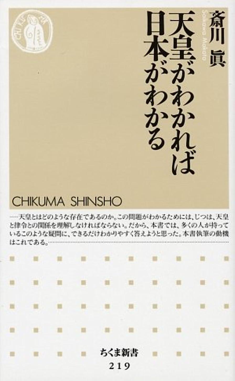 略すブルーベル船上日本国制史研究〈2〉日本人の国家生活 (日本国制史研究 2)