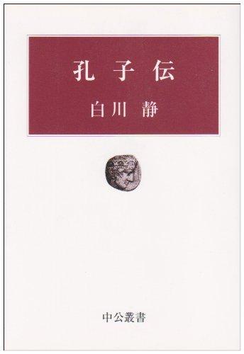 孔子伝 (中公叢書)