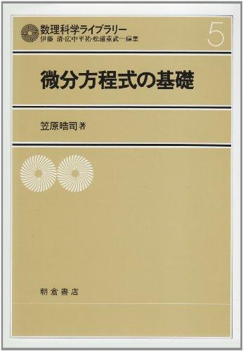 微分方程式の基礎 (数理科学ライブラリー)