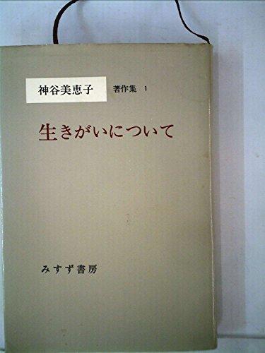 神谷美恵子著作集〈1〉生きがいについて (1980年)