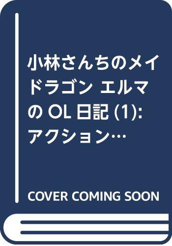 小林さんちのメイドラゴン エルマのOL日記(1): アクションコミックス/月刊アクション