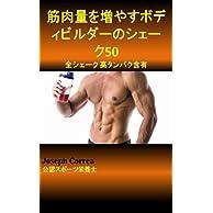 筋肉量を増やすボディビルダーのシェーク50: 全シェーク高タンパク含有