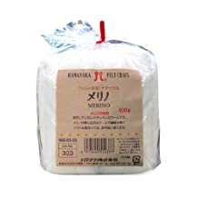 Hamanaka felt wool Merino 100g No.303 (japan import)