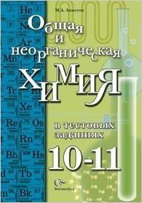 Obshchaya i neorganicheskaya khimiya v testovykh zadaniyakh. 10-11 klassy