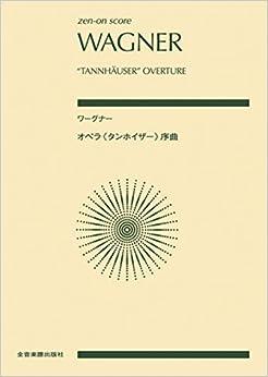 ワーグナー:オペラ《タンホイザー》序曲 (zen-on score)