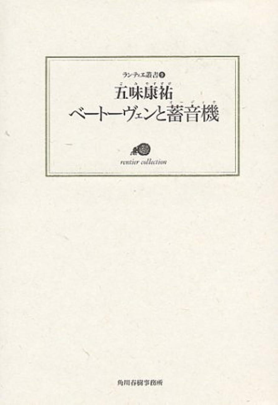 参照裁判所自治イギリス人の食卓 (ランティエ叢書―グルメシリーズ)