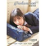 2019年 高校卒業 カバーモデル:与田 祐希( よだ ゆうき )さん