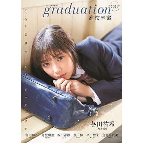 graduation 2019 高校卒業 表紙画像