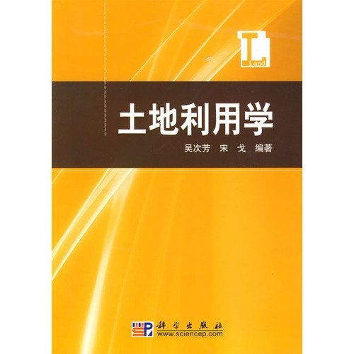 Read Online land use study(Chinese Edition) pdf epub