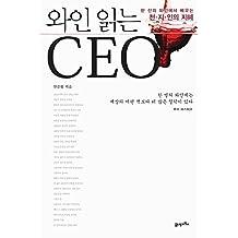 와인 읽는 CEO: 한 잔의 와인에서 배우는 천ㆍ지ㆍ인의 지혜-읽는 CEO