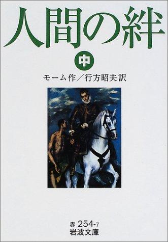 人間の絆〈中〉 (岩波文庫)