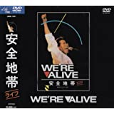 We're ALIVE 安全地帯ライヴ'84 サマーツアーより [DVD]