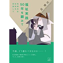 Considering 50 years of welfare practice: Aiming for a community symbiosis society (22nd CENTURY ART) (Japanese Edition)