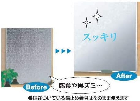 AGC 交換鏡 457×356mm M5小口磨きタイプ M5KM1814 旭硝子 トイレ、洗面所用 交換用鏡