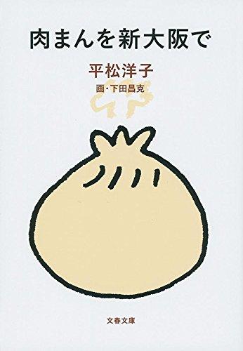 肉まんを新大阪で (文春文庫)