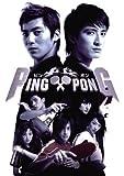 [DVD]PING PONG (ピンポン) BOX 1