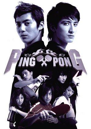 PING PONG〜ピンポン〜