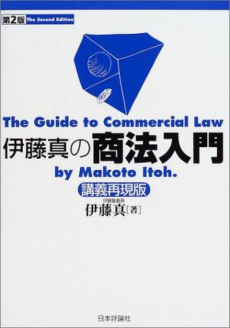 伊藤真の商法入門―講義再現版