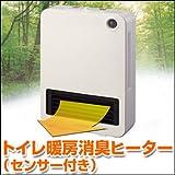 トイレ暖房消臭ヒーター(センサー付き)