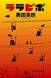 ララピポ (幻冬舎文庫)