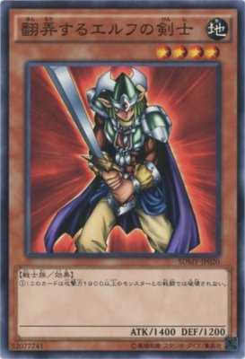 Yu-Gi-Oh / Obnoxious Celtic Guard (Common) / Structure Deck: Yugi Muto (SDMY-JP020) / A Japanese Single individual (Obnoxious Celtic Guard)