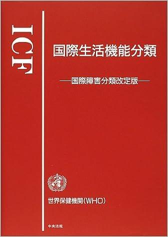 ICF 国際生活機能分類―国際障害...