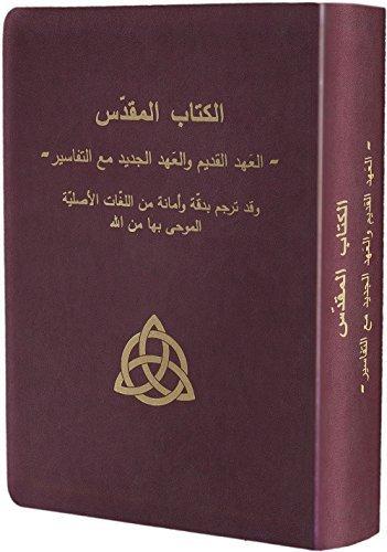 asb-arabic-study-bible