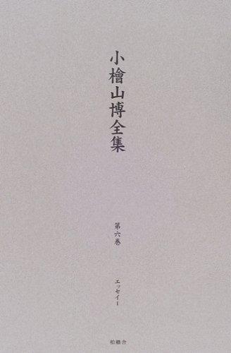小桧山博全集 (第6巻)