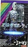 Henshin Cyborg No. 1 mirror man (japan import)