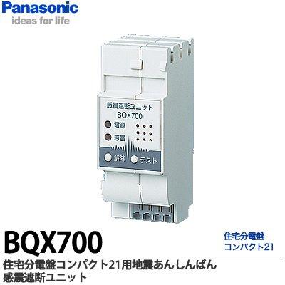 【Panasonic】地震あんしんばん感震遮断ユニット 住宅分電盤コンパクト21用(2回路分分岐スペース使用) BQX700 B00LA32ZB8