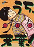 Of, Wakaba! 1 (Big Comics) (1985) ISBN: 4091810616 [Japanese Import]