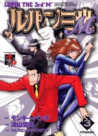 ルパン三世M 3 (アクションコミックス LUPIN The3rd Collection)