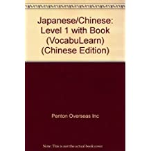 Japanese/Chinese: Level 1 with Book