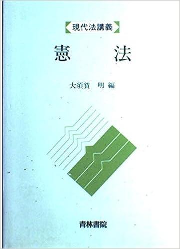 憲法 (現代法講義) | 大須賀 明 ...