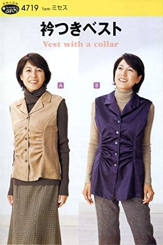 サン・プランニング 型紙 パターン フィットパターン サン 衿つきベスト 4719