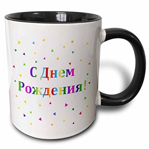3dRose S Dnem Rozhdeniya - Happy Birthday in Russian colorful rainbow text - Two Tone Black Mug, 11oz (mug_202051_4), 11 oz, Black/White (Mug Ceramic Russian)