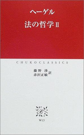 法の哲学〈2〉 (中公クラシックス)