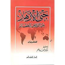 جنى الازهار من الروض المعطار (Arabic Edition)