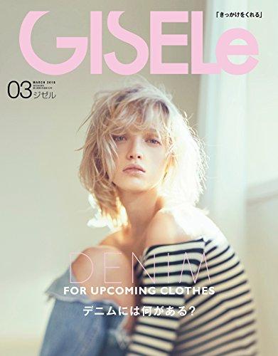 GISELe 2018年3月号 大きい表紙画像