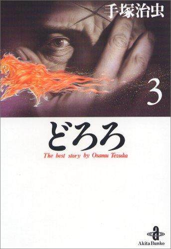 どろろ (3) (秋田文庫―The best story by Osamu Tezuka)