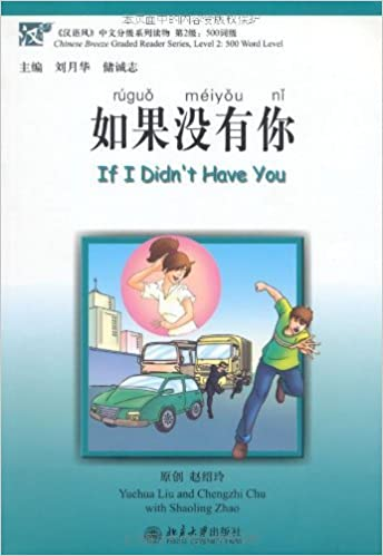 Chinese Breeze Graded Reader Series Level 2 (500-WORD Level): If I didn't have you (W/MP3) (Chinese Edition)