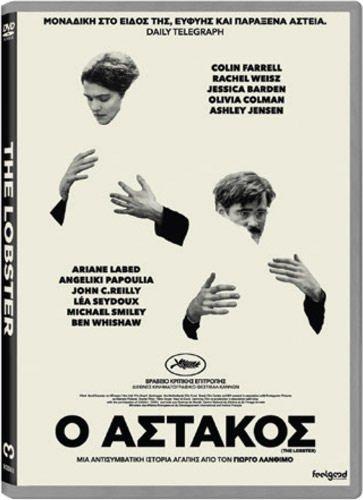 O Astakos (The Lobster) GREEK MOVIE