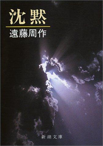 沈黙 (新潮文庫)