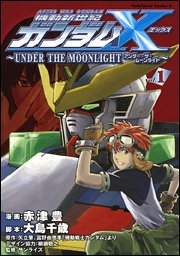 War Gundam X ~ UNDER THE MOONLIGHT ~ (1) (Kadokawa Comics Ace) (2005) ISBN: 404713712X [Japanese Import]