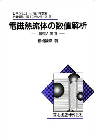電磁熱流体の数値解析―基礎と応用 (計算電気・電子工学シリーズ)