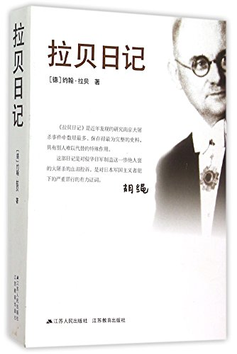 The Diaries of John Rabe (Chinese Edition)