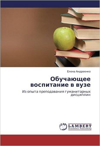 Obuchayushchee vospitanie v vuze: Iz opyta prepodavaniya gumanitarnykh distsiplin