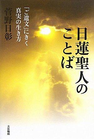 Download Nichiren shōnin no kotoba : Goibun ni kiku shinjitsu no ikikata ebook